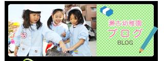 【 愛知県名古屋市守山区の学校法人 瀬古幼稚園 ブログ 】