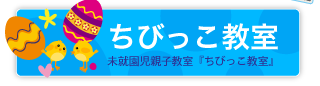 【 愛知県名古屋市守山区の学校法人 瀬古幼稚園 未就園児親子教室「ちびっこ教室」 】