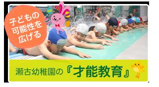 【 愛知県名古屋市守山区の学校法人 瀬古幼稚園の「才能教育」 】