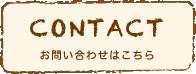 【 愛知県名古屋市守山区の学校法人 瀬古幼稚園お問い合わせ 】