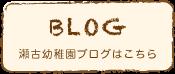 【 愛知県名古屋市守山区の学校法人 瀬古幼稚園ブログ 】