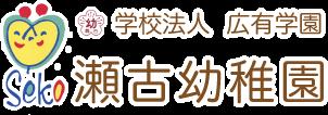 愛知県名古屋市守山区の学校法人 瀬古幼稚園 「大きくのびて、ゆっくりのびて」をスローガンに、子どもたちひとりひとりの個性や理解の度を尊重しながら、集団生活を通して、自主性や社会性、創造性をのばしていきたいと考えています。