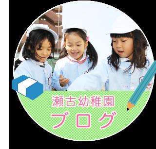 瀬古幼稚園ブログ