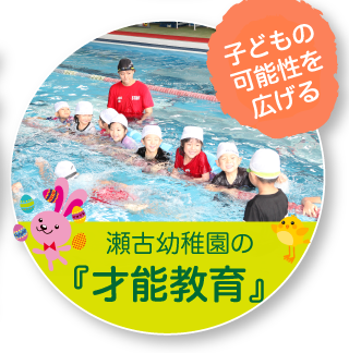瀬古幼稚園の「才能教育」