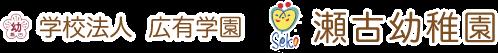 瀬古幼稚園