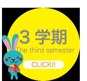 【 年間行事 】3学期